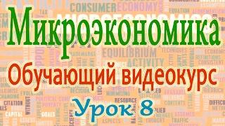Микроэкономика. Урок 8. Законы денежного обращения. Что такое деньги?