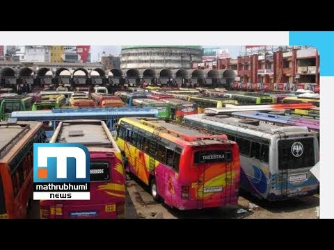 Private Buses To Go On Indefinite Strike From 16 February  Mathrubhumi News