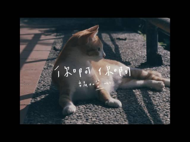 魏如萱 waa wei [ 你啊你啊 ] 官方完整試聽版MV