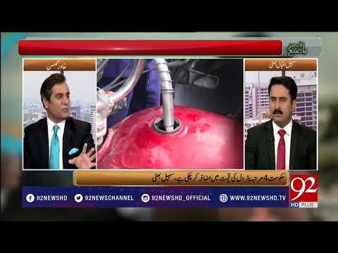 Bakhabar Subh - 1 January 2018- 92NewsHDPlus