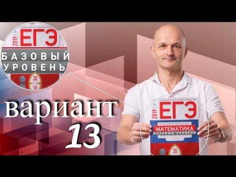 Решаем ЕГЭ 2019 Ященко Математика базовый Вариант 13