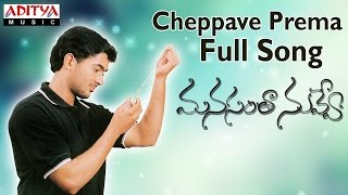 Cheppave Prema Full Song II Manasantha Nuvve Movie II Uday Kiran, Rima Sen