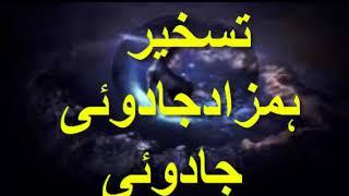 pari hamzad mokal ka amal islamic teacherتسخیر ہمزادجادوئی جادوئی3