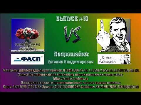 Попрошайка Евгений Владимирович из ФАСП. Выпуск #10.
