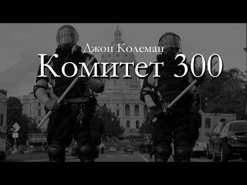 "Джон Колеман ""Комитет 300"" (аудиокнига) Часть_1 из 5"