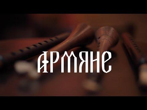 Об Армянской традиции
