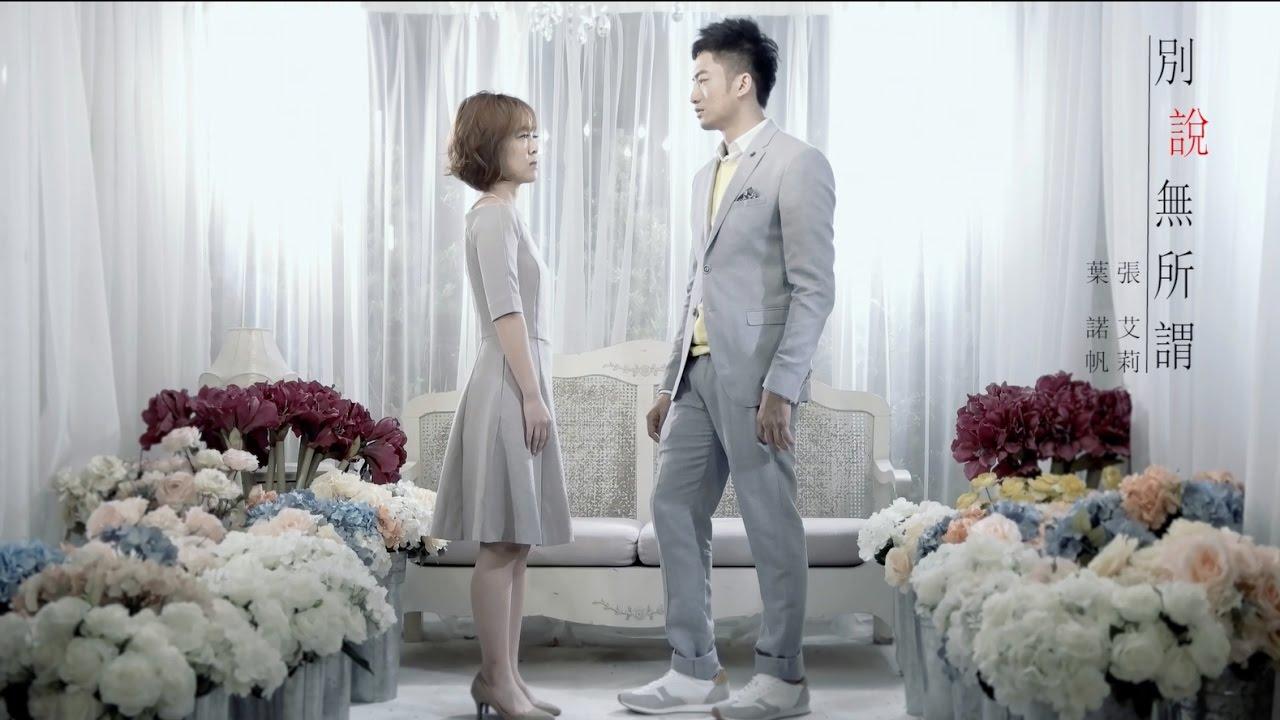 【大首播】葉諾帆 「別說無所謂」Feat. 張艾莉 官方完整版MV (三立戲劇 牽手 片尾曲)