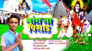 #Gaura pis d na paw bhar #bhangiya ke ho   #Satish Maurya   #Bolbam song   #भांग ना पिसाई 2020
