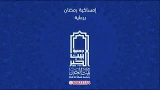 إمساكية رمضان 1
