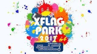 XFLAG PARK2017 モンソニ!ステージ【モンソニ!|モンストアニメ公式】