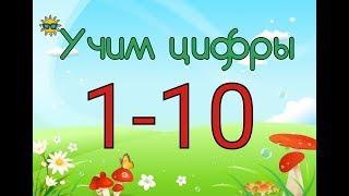 Учим цифры на английском от 1 до 10. Полный урок