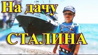Абхазия. Экскурсия на корабле на дачу Сталина и Горбачева. Пицунда. Отдых. Море(Отдыхая в Абхазии, мы поплыли на корабле на дачи Горбачева и Сталина. Природа шикарная , климат отличный,..., 2016-07-28T04:28:17.000Z)