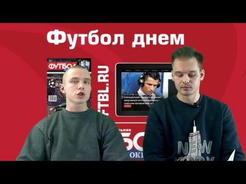 Прямая трансляция Еженедельник Футбол