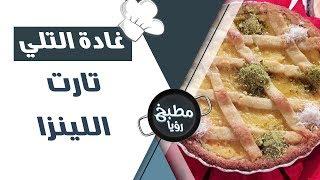تارت اللينزا - غادة التلي