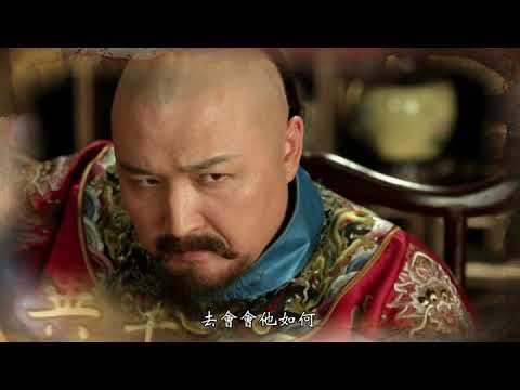 大清總督于成龍劇情搶先看37+38 - YouTube
