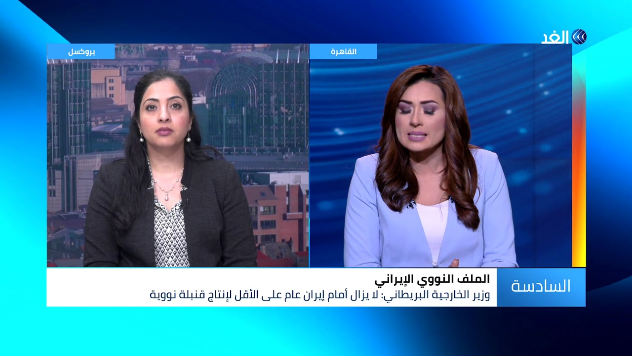 قناة الغد:باحثة: أوروبا أصبحت بين مطرقة واشنطن وسندان طهران بعد تصاعد أزمة الاتفاق النووي