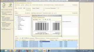 ПодключениеОборудования(Показан процесс подключения сканера штрихкодов и фискального регистратора в программе 1С Розница 2.0., 2012-12-23T15:01:36.000Z)