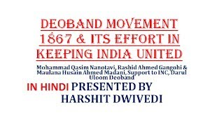 Deobandi Movement Resource | Learn About, Share and Discuss Deobandi