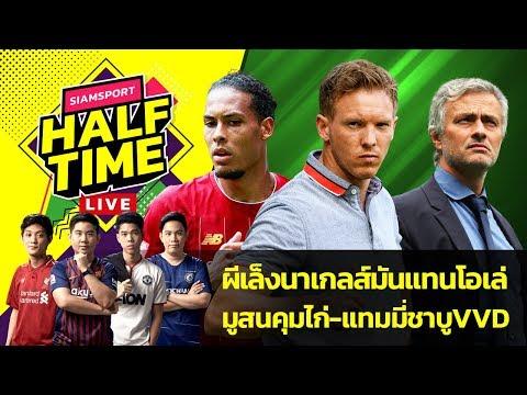 ผีเล็งนาเกลส์มันน์แทนโอเล่-มูสนคุมไก่-แทมมี่ชาบู VVD | Siamsport Halftime 09.10.62
