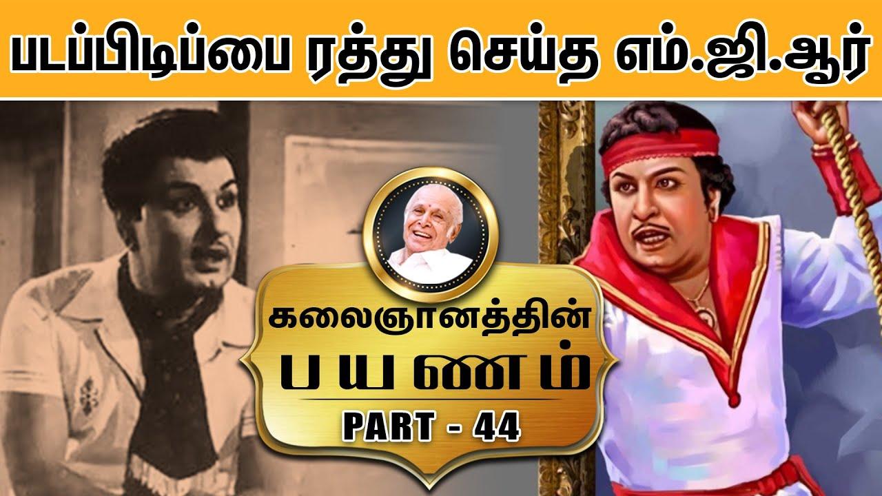 படப்பிடிப்பை ரத்து செய்த எம்.ஜி.ஆர் - Kalaignanathin Payanam | Part - 44
