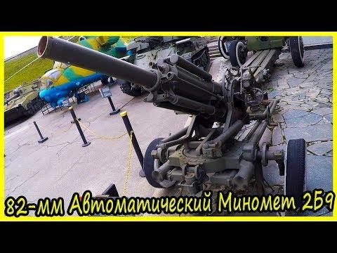 82-мм Автоматический Миномет 2Б9 Обзор и История. Военная Техника СССР 70-х годов