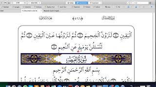 Правило Аль-Изхар   Абу Имран