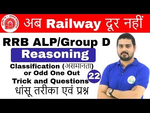6:00 PM RRB ALP/Group D I Reasoning by Hitesh Sir| Classification |अब Railway दूर नहीं IDay#22