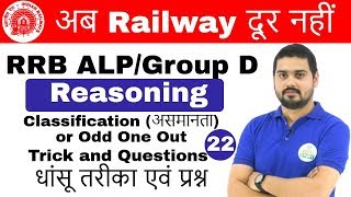 6:00 PM RRB ALP/Group D I Reasoning by Hitesh Sir| Classification |अब Railway दूर नहीं IDay#22