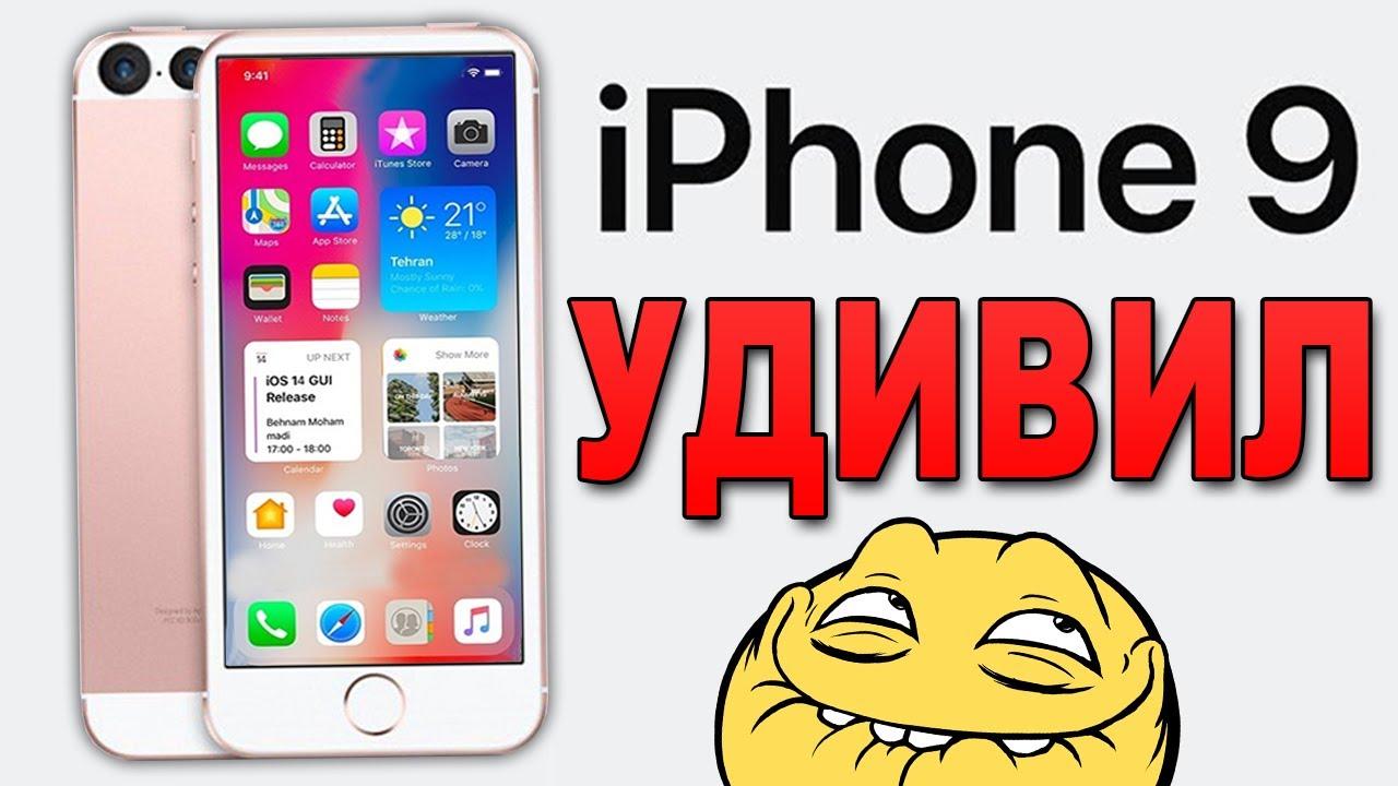 Дешевый iPhone 9 меня удивил!