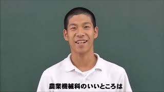 2019年愛媛県立三間高等学校【全国募集】PR動画