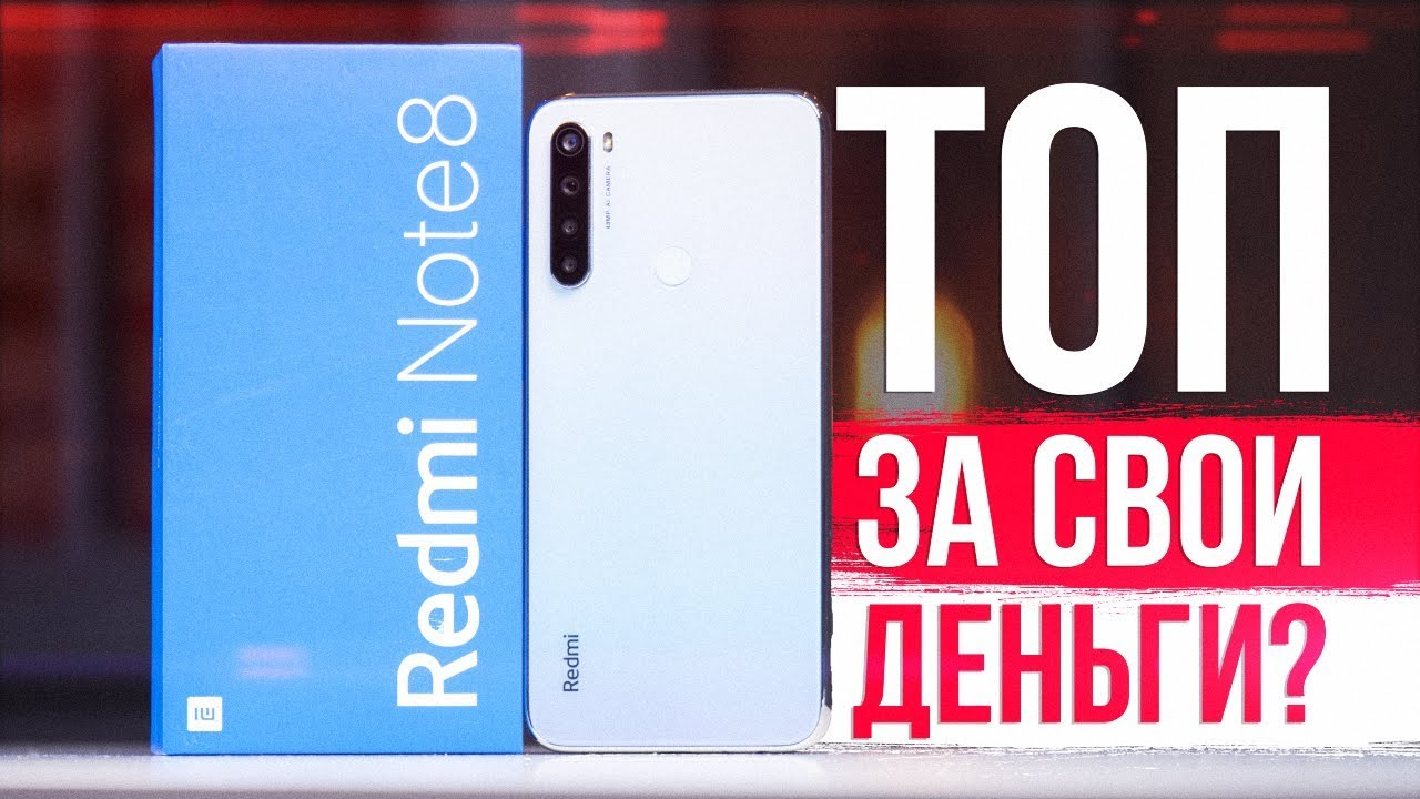 Xiaomi Redmi Note 8 Обзор - ВОЛНА ХАЙПА ПРОШЛА