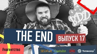 THE END. Победитель, он же докладчик CyberMarketing и BalticaDigitalDays определен 18+