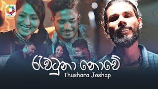 Rawatuna Nowe - Thushara Joshap | Official Music Video 2021 | Best Sinhala Songs | Aluth Sindu