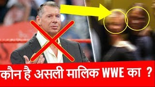 कौन है WWE का असली मालिक ? Who is Real Owner Of WWE? How Does WWE Make/Earn Money ?