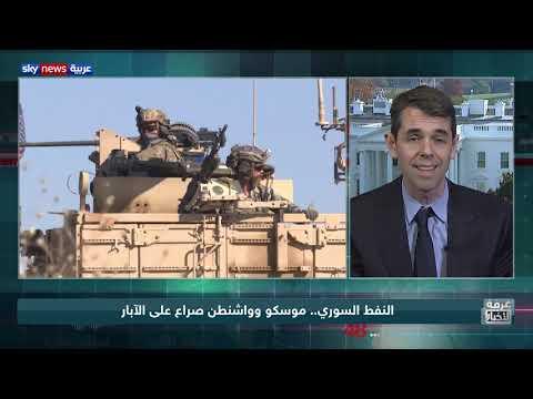 النفط السوري.. موسكو وواشنطن صراع على الآبار  - نشر قبل 6 ساعة