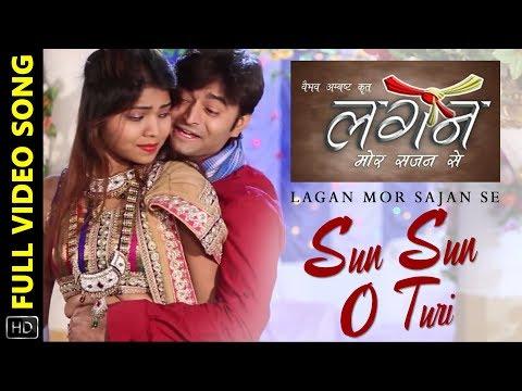 Sun Sun O Turi | Lagan Mor Sajan Se | Full Video Song | Chhattisgarhi Movie| Arun Kumar | Neelam