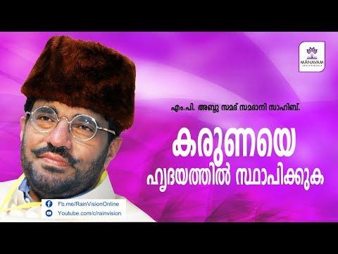 കരുണയെ ഹൃദയത്തില് സ്ഥാപിക്കുക - MP Abdusamad samadani