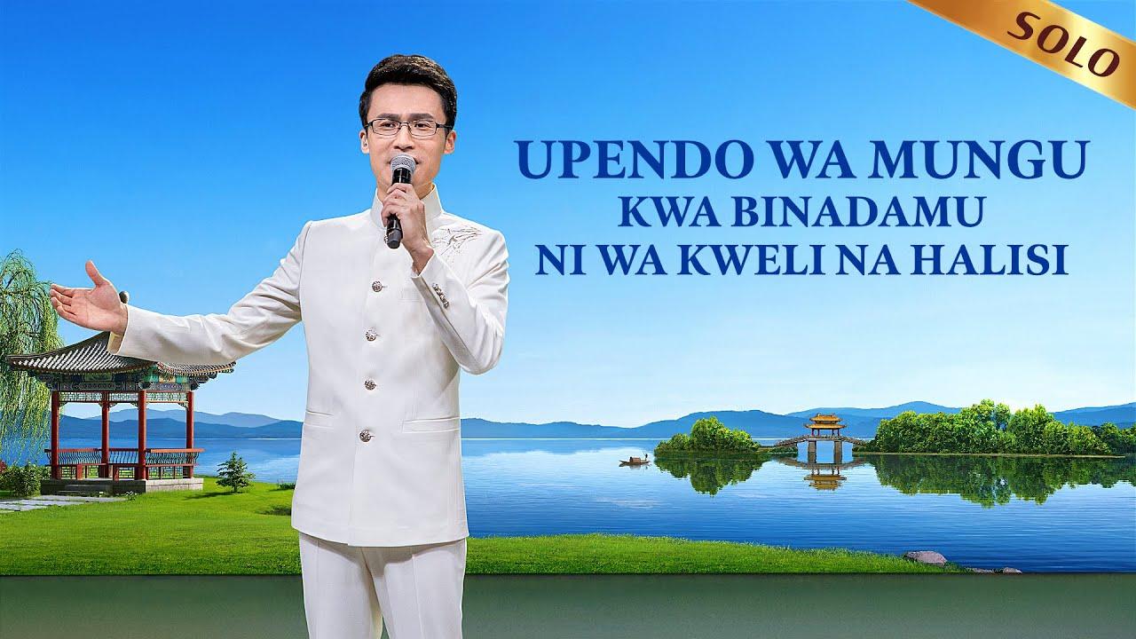 Wimbo wa Kusifu   Upendo wa Mungu kwa Binadamu ni wa Kweli na Halisi