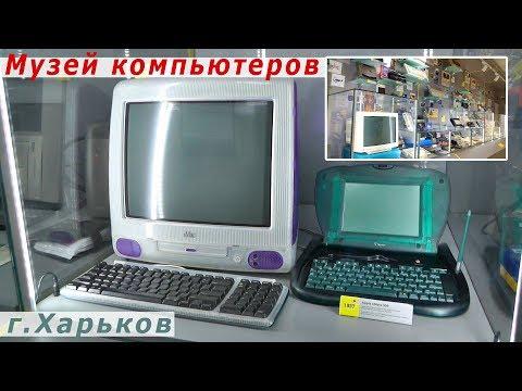 Музей компьютеров и программного обеспечения Software And Computer Museum в Харькове