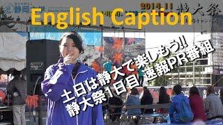 静大祭2014 速報PR番組 土日はぜひ静岡大学で!