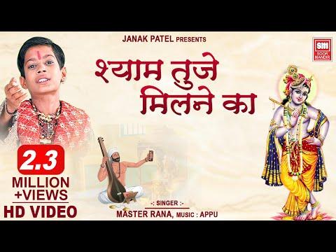 श्याम   : Shyam Tuje Milane Ka Satsang hi Bahana Hai  : Master Rana : Hit Bhajan : Soormandir