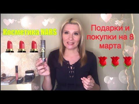 Лучшая косметика NARS , новый парфюм , покупки и подарки, аромат Khaltat Night Attar Collection