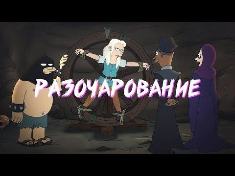 Лучшие Приколы с Сериала Разочарование | Netflix