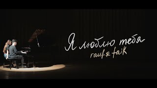 Rauf Faik - я люблю тебя (Official Video)