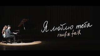 Rauf Faik - Seni seviyorum (Official Video)