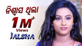 Niswasa Thila | Romantic Song | Odia Film Raghupati Raghav Raja Ram | Sidhant & Riya