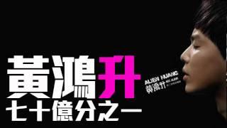 [JOY RICH] [新歌] 黃鴻升(小鬼) - 七十億分之一(完整發行版)