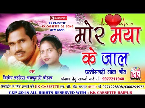 दिलीप लहरिया-Cg Song-Mor Maya Ke Jal-Dilip Lahariya-Rajkumari Chauhan--Chhatttisgarhi Geet HD 2018