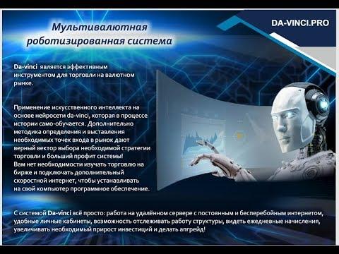 DaVinci   статистика, настройки и доходность робота