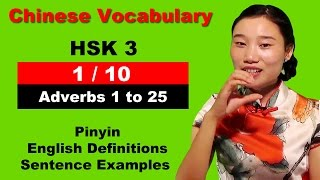 Learn Chinese HSK 3 Vocabulary with Pinyin And English Sentence Examples - Adverbs 1 to 25 (1/10)
